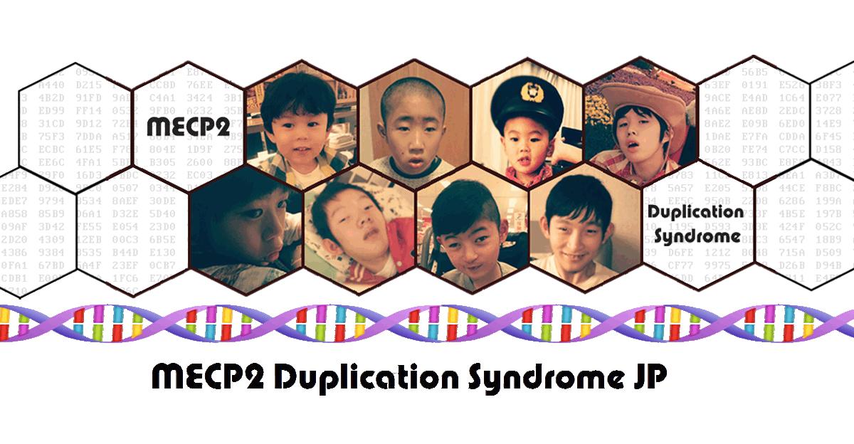 MECP2重複症候群患者家族会