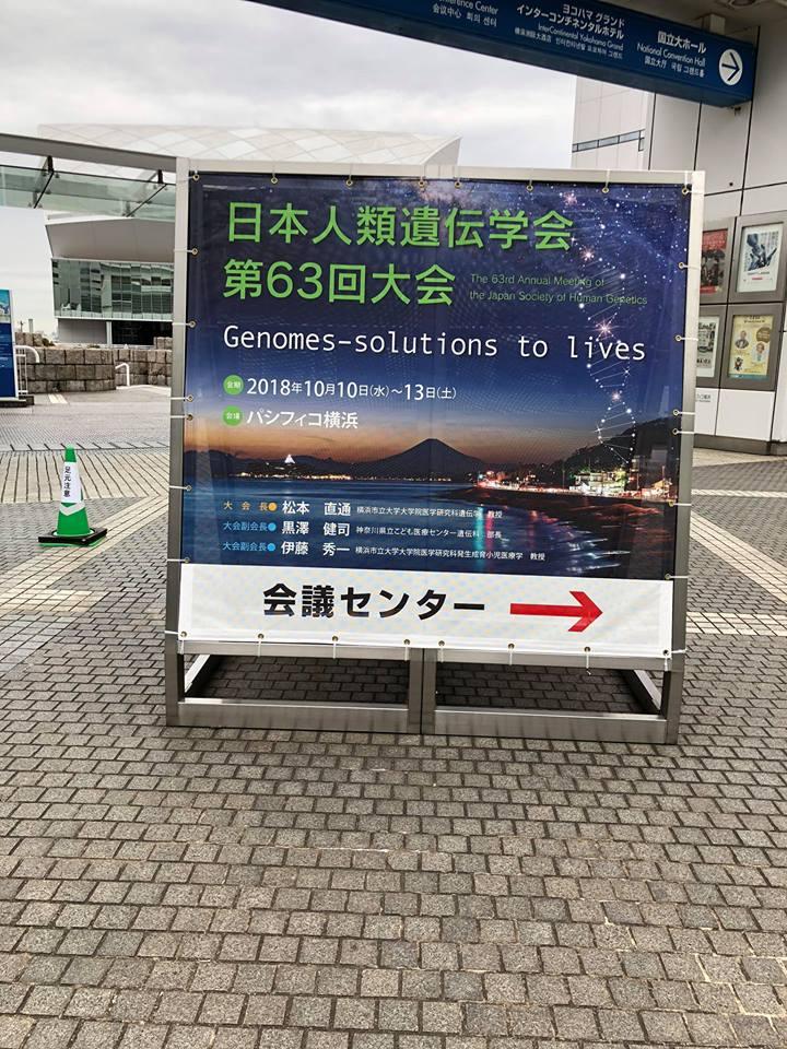 日本人類遺伝学会1